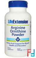 Arginine Ornithine Powder, Life Extension, 150 g