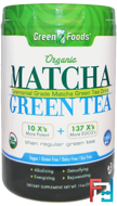 Organic Matcha Green Tea, Green Foods Corporation, 11 oz, 312 g