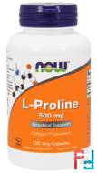L-Proline, 500 mg, Now Foods, 120 Vcaps