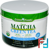 Organic Matcha Green Tea, Green Foods Corporation, 5.5 oz, 156 g