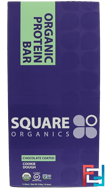 Organic Protein Bar, Chocolate Coated Cookie Dough, Square Organics, 12 Bars, 1.6 oz (44 g) Each
